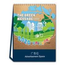 8801 - The Green Message 绿色大地