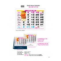 666 - Desk Horse Calendar 座台跑马月历