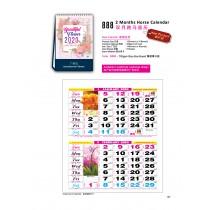 888 - 2 Months Horse Calendar (Vertical) 双月跑马座历