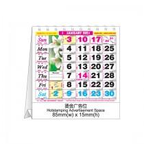 Mini Table Calendar (White Card MK-100)