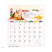 6813 - Chinese Zodiac 十二生肖运程