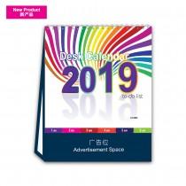 8800 - Colour Index Memo 彩色时尚日历