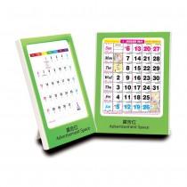 4804 - Horse Calendar 跑马月历