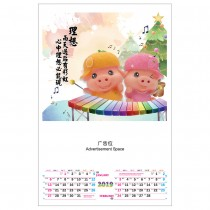 808 - Year Of The Boar 青春永猪